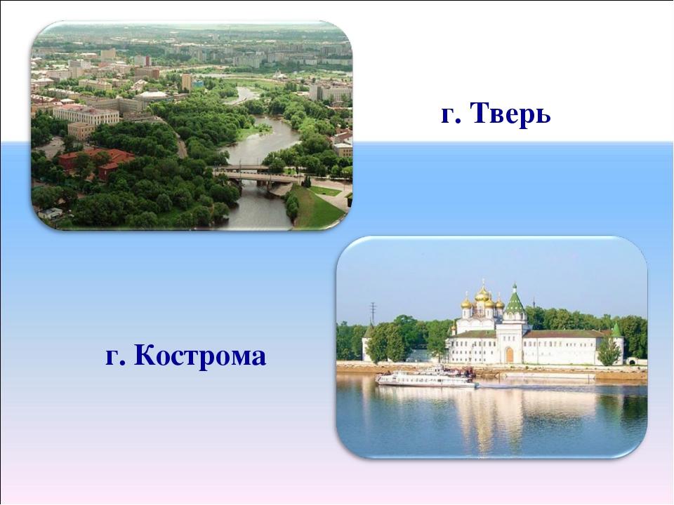 г. Тверь г. Кострома