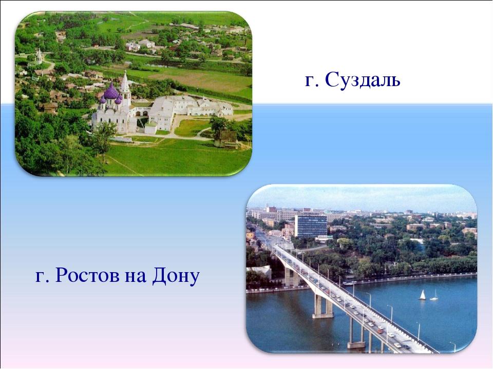 г. Суздаль г. Ростов на Дону
