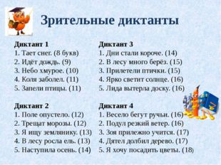 Зрительные диктанты Диктант 1 1. Тает снег. (8 букв) 2. Идёт дождь. (9) 3. Н