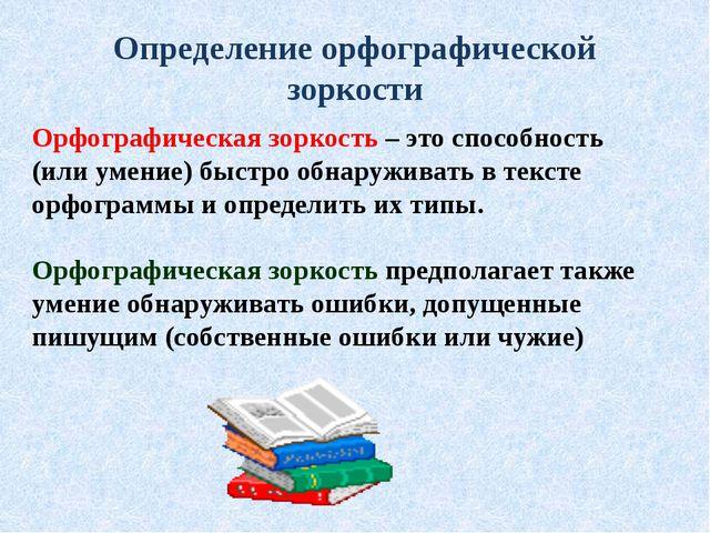 Определение орфографической зоркости Орфографическая зоркость – это способнос...