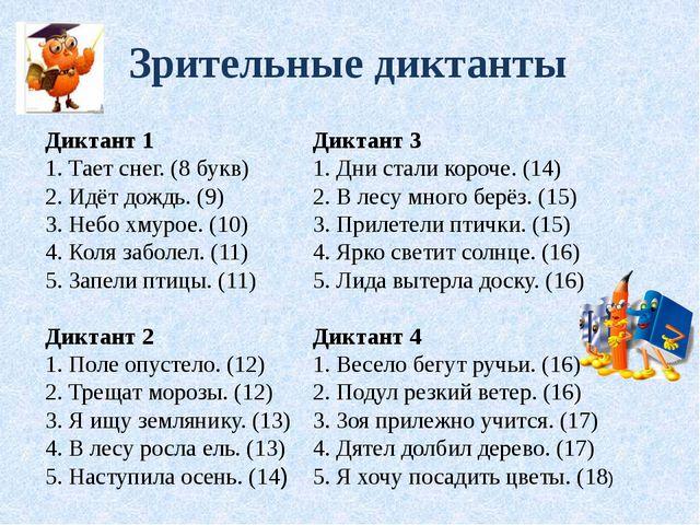 Зрительные диктанты Диктант 1 1. Тает снег. (8 букв) 2. Идёт дождь. (9) 3. Н...