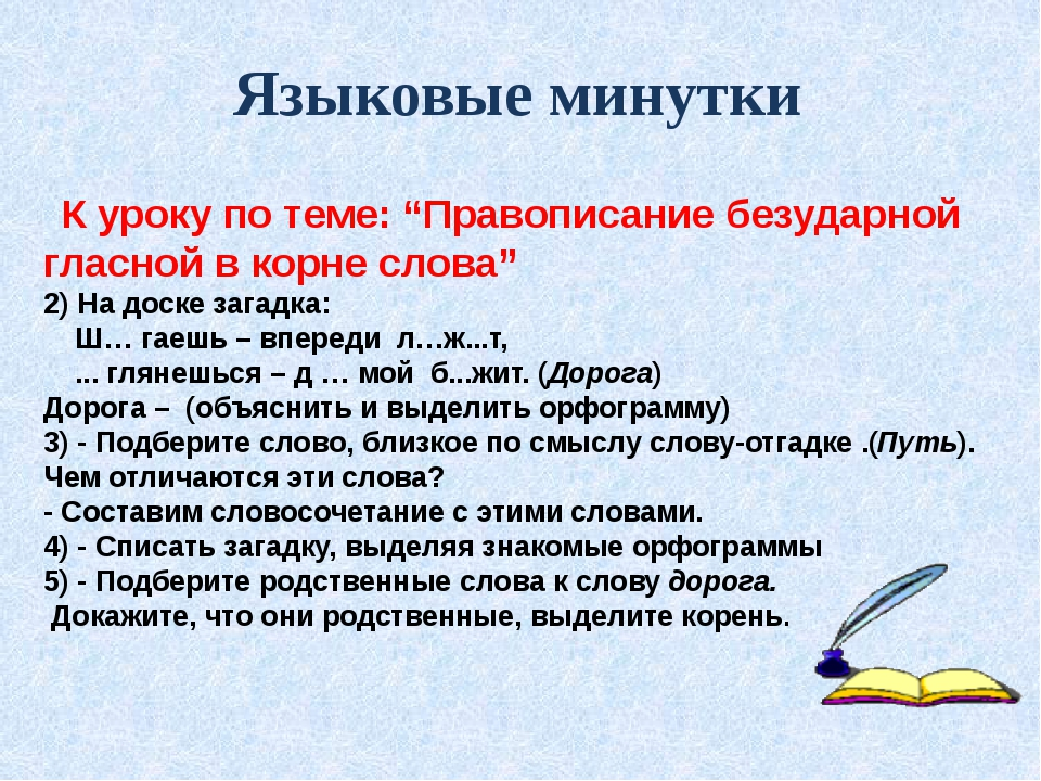"""Языковые минутки К уроку по теме: """"Правописание безударной гласной в корне сл..."""