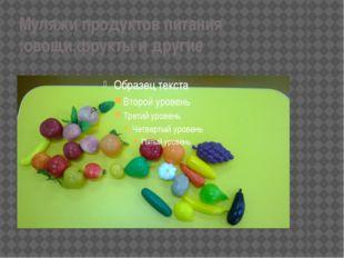 Муляжи продуктов питания :овощи,фрукты и другие