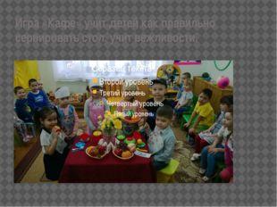 Игра «Кафе» учит детей как правильно сервировать стол, учит вежливости.