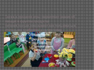 Также в процессе игры закрепляют знания об овощах и фруктах,продуктах питания