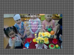 для игры необходимы 4 ребенка(повар,официант,охранник,посетитель