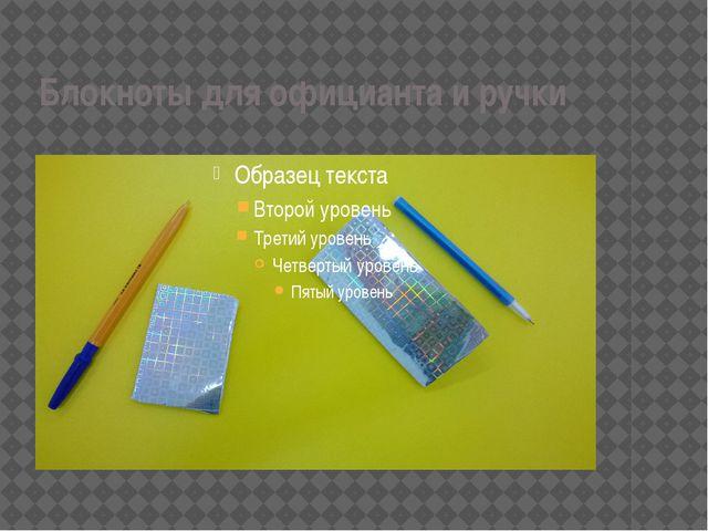 Блокноты для официанта и ручки