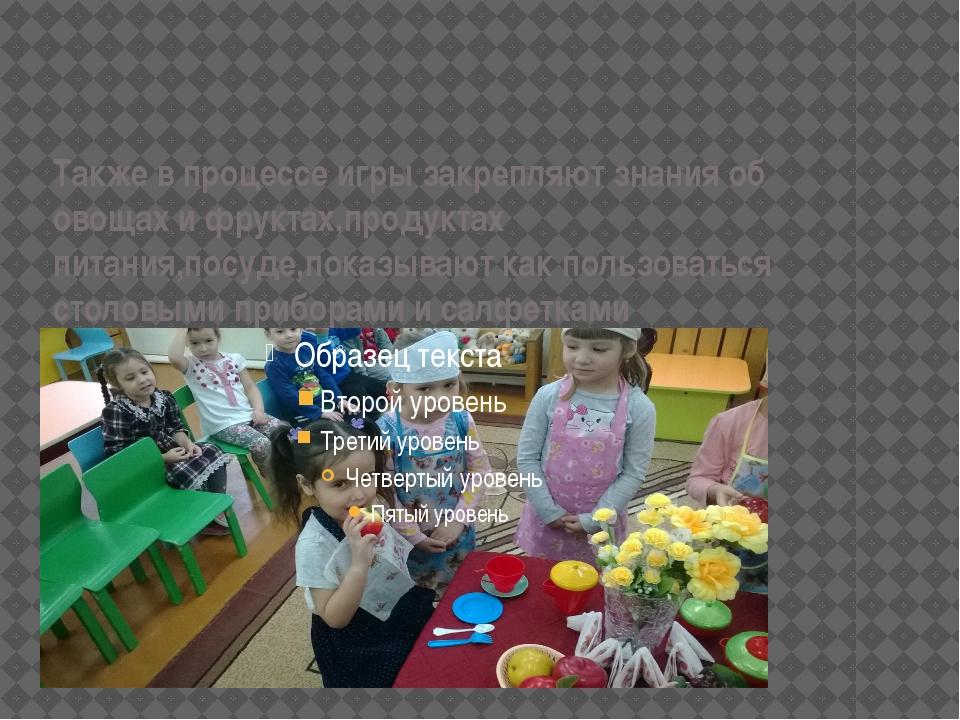 Также в процессе игры закрепляют знания об овощах и фруктах,продуктах питания...