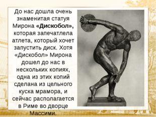 Текст До нас дошла очень знаменитая статуя Мирона «Дискобол», которая запеча