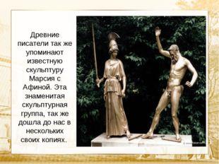 Текст Древние писатели так же упоминают известную скульптуру Марсия с Афиной