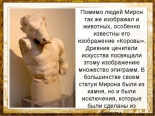 Название презентации Помимо людей Мирон так же изображал и животных, особенно