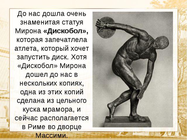 Текст До нас дошла очень знаменитая статуя Мирона «Дискобол», которая запеча...