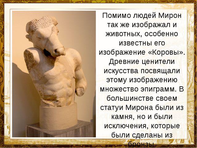 Название презентации Помимо людей Мирон так же изображал и животных, особенно...