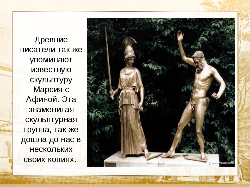 Текст Древние писатели так же упоминают известную скульптуру Марсия с Афиной...