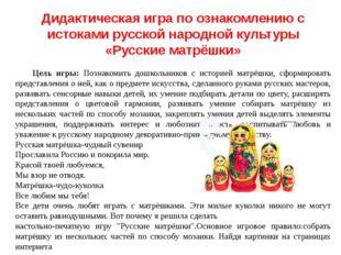 Дидактическая игра по ознакомлению с истоками русской народной культуры «Русс