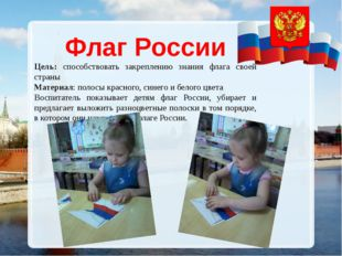 Флаг России Цель: способствовать закреплению знания флага своей страны Матери