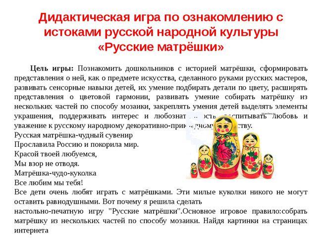 Дидактическая игра по ознакомлению с истоками русской народной культуры «Русс...