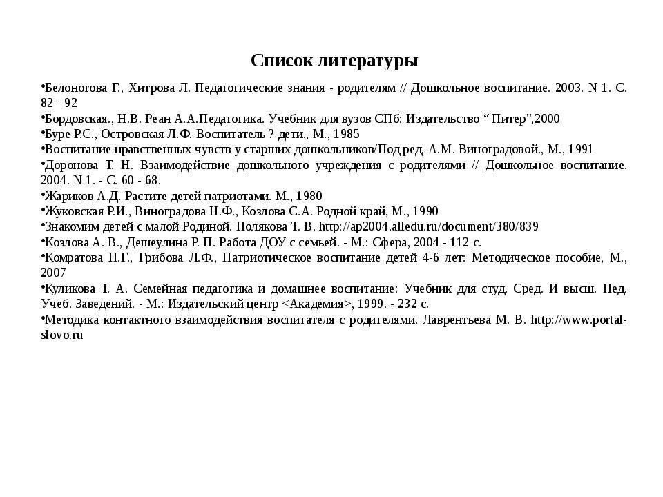 Список литературы Белоногова Г., Хитрова Л. Педагогические знания - родителям...