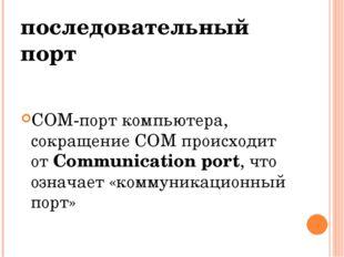 последовательный порт COM-порт компьютера, сокращение COM происходит от Commu
