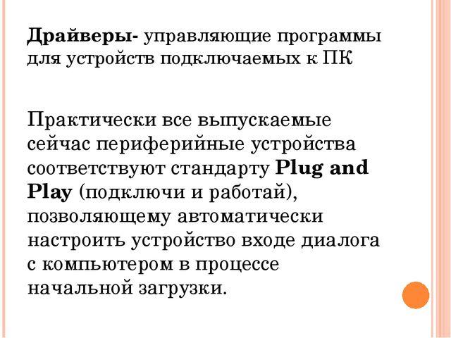 Драйверы- управляющие программы для устройств подключаемых к ПК  Практически...