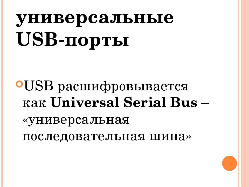 универсальные USB-порты USB расшифровывается как Universal Serial Bus – «унив...