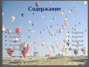 Задача 3. Корзина воздушного шара прямоугольной формы для 8 человек основанна