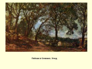 Пейзаж в Олевано. Этюд
