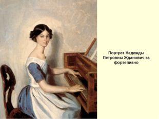 Портрет Надежды Петровны Жданович за фортепиано