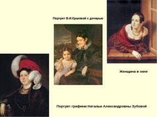 Портрет В.И.Ершовой с дочерью Женщина в окне Портрет графини Натальи Александ