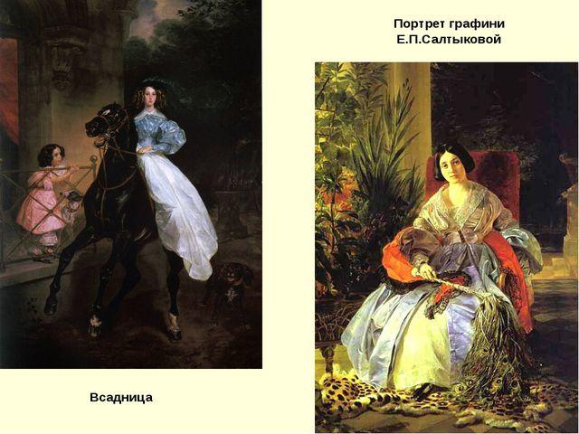 Всадница Портрет графини Е.П.Салтыковой