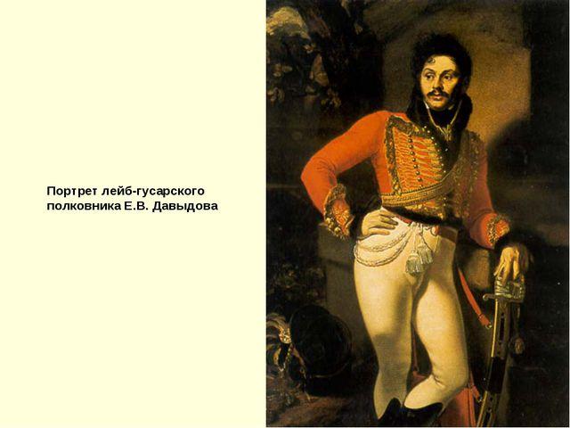 Портрет лейб-гусарского полковника Е.В. Давыдова