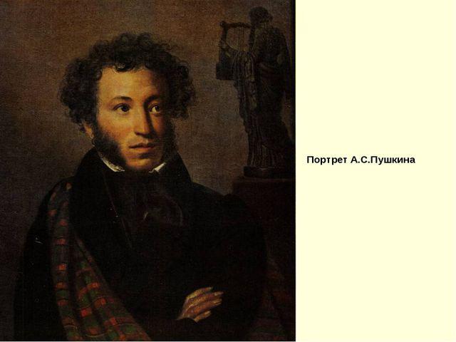 Портрет А.С.Пушкина