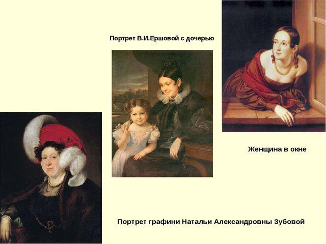Портрет В.И.Ершовой с дочерью Женщина в окне Портрет графини Натальи Александ...
