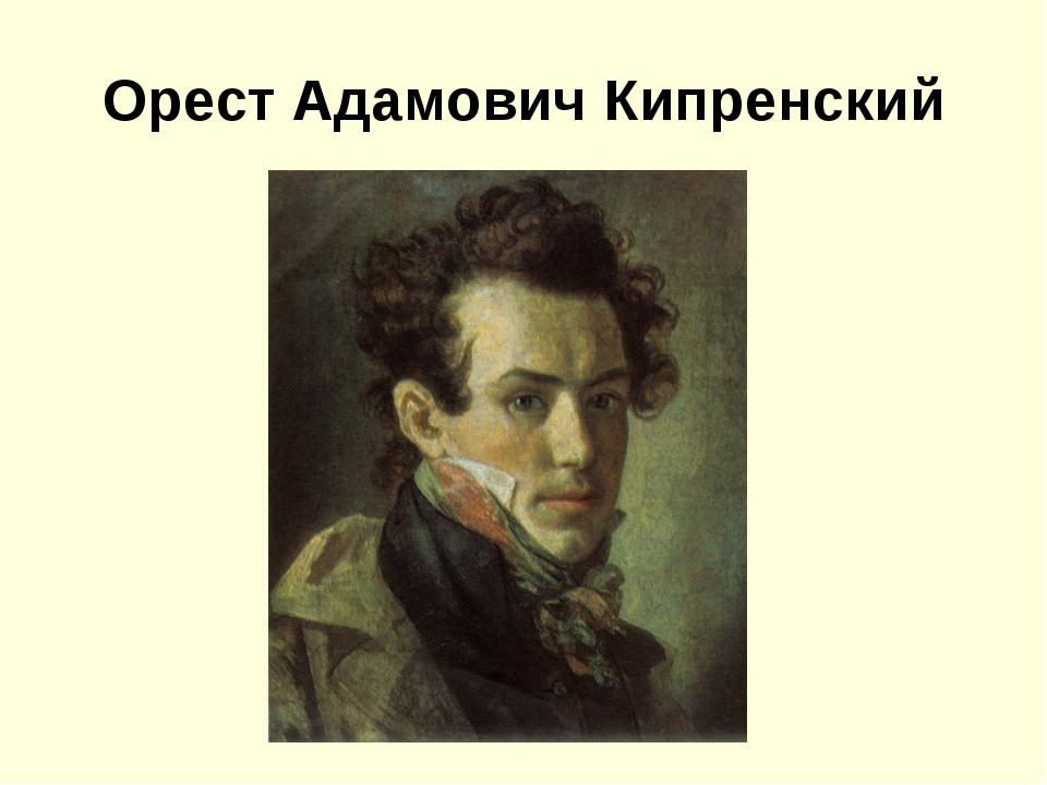 Орест Адамович Кипренский