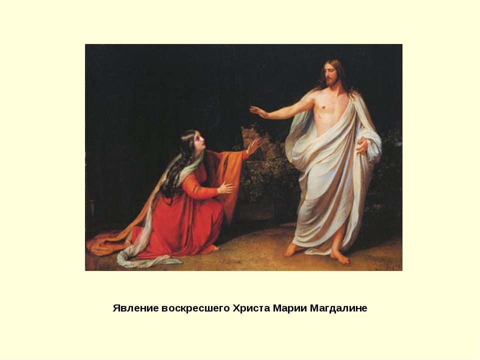 Явление воскресшего Христа Марии Магдалине