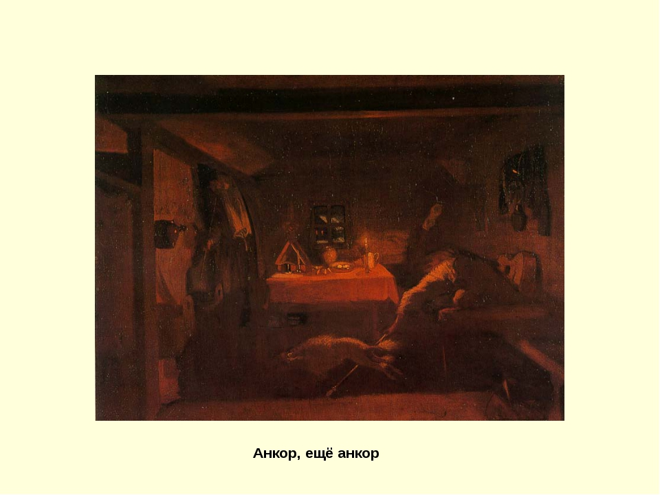 Анкор, ещё анкор