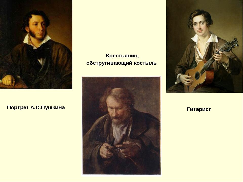 Гитарист Крестьянин, обстругивающий костыль Портрет А.С.Пушкина