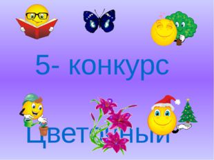 5- конкурс Цветочный кроссворд