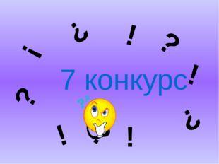 7 конкурс ? ? ? ? ? ! ! ! ! !