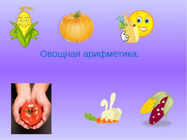 Овощная арифметика.