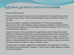 Художнк делится впечетленияим Художник Юрий Алексеев Рисует иркутянин больше