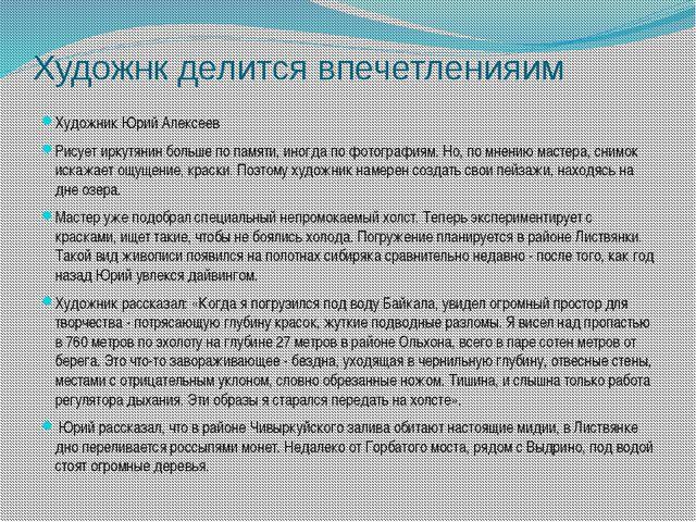 Художнк делится впечетленияим Художник Юрий Алексеев Рисует иркутянин больше...