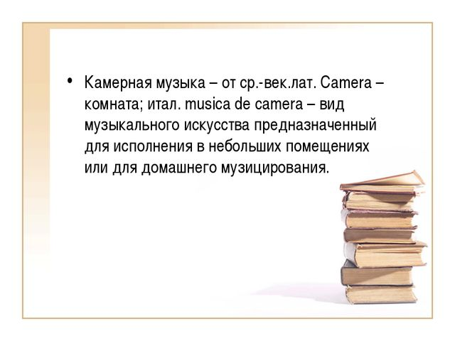 Камерная музыка – от ср.-век.лат. Camera – комната; итал. musica de camera –...