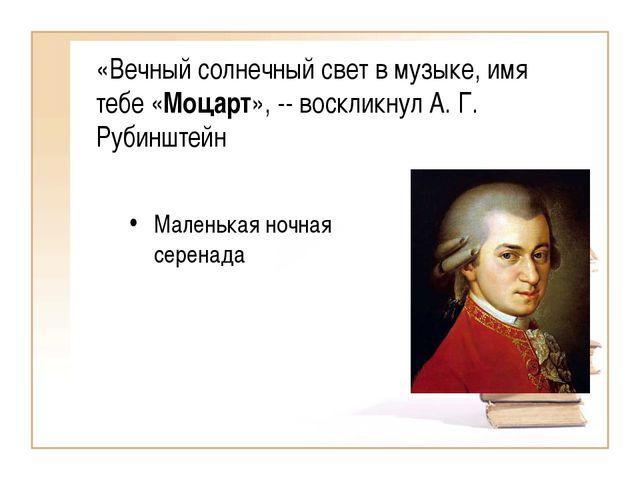 «Вечный солнечный свет в музыке, имя тебе «Моцарт», -- воскликнул А. Г. Рубин...