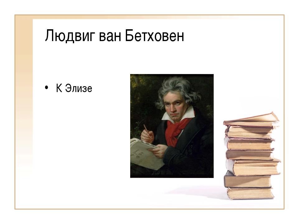 Людвиг ван Бетховен К Элизе