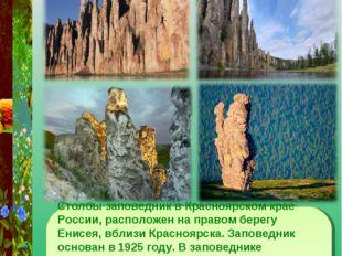 Заповедник Столбы Столбы заповедник в Красноярском крае России, расположен на