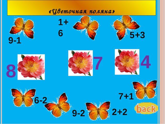 -6 +1 +2 -2 6 +2 7 +2 5 4 5 7 e 7 5 v 8 2 f -1 7 -5 i 6 1