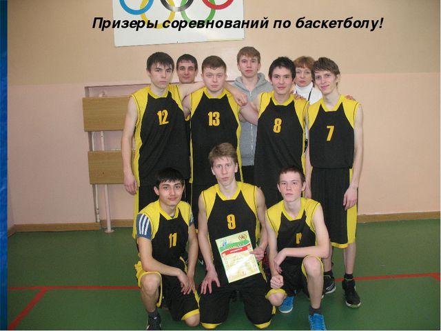 Призеры соревнований по баскетболу!