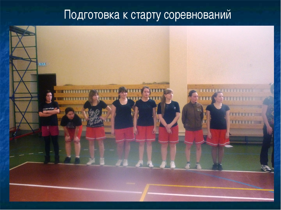 Подготовка к старту соревнований