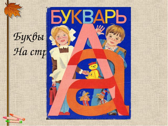 Буквы все от «А» до «Я» На страницах…